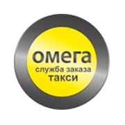 Омега - служба заказа такси