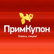 ПримКупон