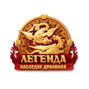 Легенда Наследие драконов. Сервер: Фэо-прайм (Игры Mail.ru)
