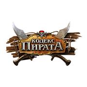 Кодекс пиратов (Игры Mail.ru)