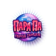 ПараПа: Город танцев (Игры Mail.ru)