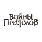 Войны престолов (Игры Mail.ru)
