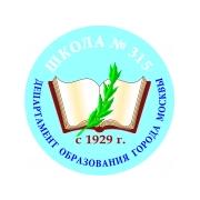 ГБОУ Школа № 315 (Москва)