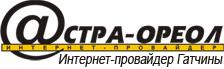 Астра Ореол (Гатчина)