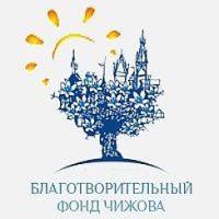 Фонд имени Чижова