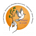 ГБОУ Школа лицей № 1420