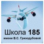 ГБОУ ШКОЛА № 185