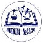ГБОУ Школа № 2120