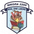 Гимназия № 2200