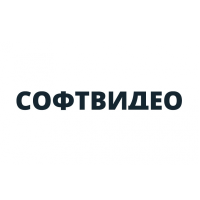 СОФТВИДЕО