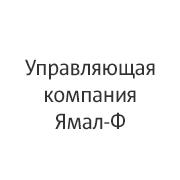 УК Ямал-Ф